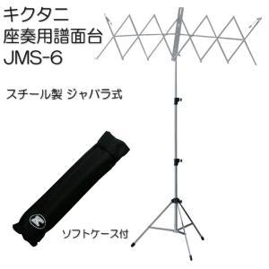ケース付き■キクタニ 折りたたみ式 座奏用 譜面台 JMS-6 ジャバラ式 幅の広い譜面に対応 KIKUTANI|merry-net