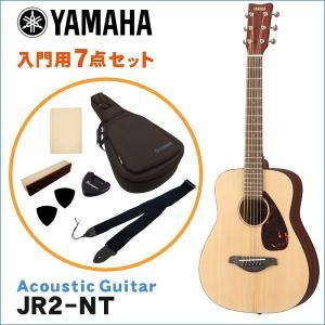 YAMAHA ミニアコースティックギター シンプル7点セット JR2 NT ナチュラル 子供用ミニギ...