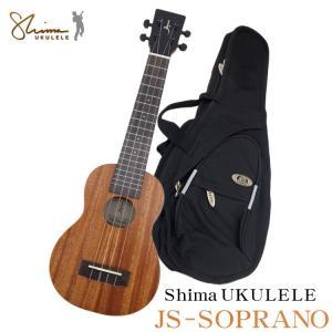 【調整後出荷】Shima UKULELE シマウクレレ ソプラノウクレレ JS-SOPRANO  ジェイクシマブクロ|merry-net