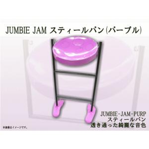 スティールパン(優しい音色の楽器)(スチールパン) パープル(紫色) 柔らかい音色のシンプルな楽器(JUMBIE-JAM-PURP)|merry-net