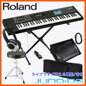 ROLAND JUNO-DS61 (ローランド・シンセサイザー初心者セット/キーボードアンプ・キーボードチェア付き)【送料無料】|merry-net