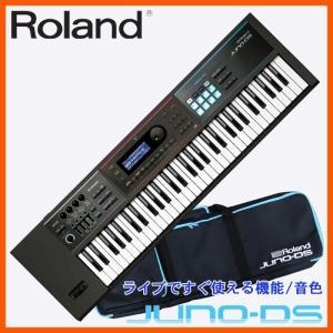 Roland / ローランド シンセサイザー JUNO-DS61(ソフトケース付き/61鍵盤キーボード)|merry-net