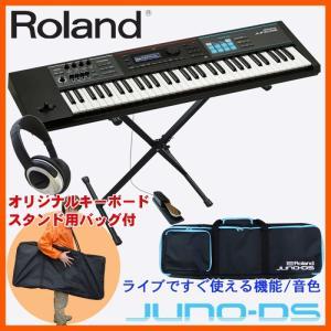 Roland JUNO-DS 61 キーボード入門セット(X型スタンド・ペダル・ヘッドフォン付き)|merry-net
