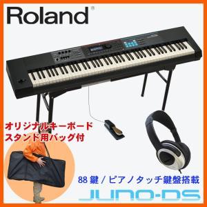 Roland ローランド シンセサイザー JUNO-DS88 (テーブル型キーボードスタンド/スタンド用ケース/ペダル付き|merry-net