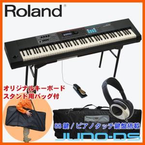 Roland ローランド JUNO-DS88/ピアノタッチ・88鍵盤シンセ (汎用キーボードケース/テーブル型キーボードスタンド付き)|merry-net