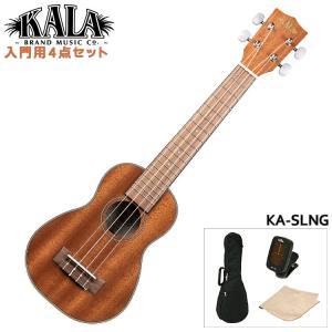 KALA ソプラノウクレレ KA-SLNG ロングネック クリップチューナー付属 初心者セット マホガニー カラ UKULELE|merry-net