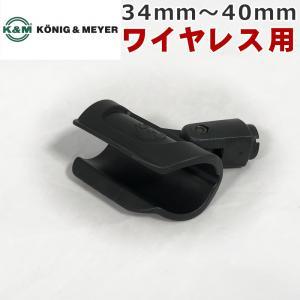 K&M ワイヤレスマイクホルダー (34mm-40mm) AKGネジ・SHUREネジ 両対応 変換ネジ付き|merry-net