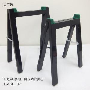 期間限定セール■日本和楽器製造 お箏用 立奏台 脚立式 日本製で堅牢な作り merry-net