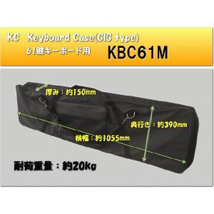 キーボード用 GIGケース ギグケース 61鍵用 電子ピアノ シンセサイザー用 KBC-61M|merry-net