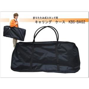 キーボードスタンド用 キャリングケース「X型&テーブル型の折りたたみスタンドが収納可能」KBS-BAG2|merry-net