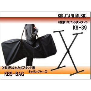 完売■X型折りたたみ式 キーボードスタンド&収納ケース(キャリングバッグ)セット|merry-net