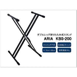 X型折りたたみ式 キーボードスタンド KBS200「調整:約15.5cm〜約80cm」ARIA 万能スタンド KBS-200|merry-net