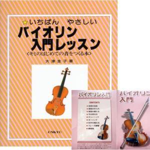 初心者向け バイオリン教則本&教則DVDセット|merry-net