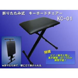 折りたたみ キーボードベンチ ブラック KC01|merry-net