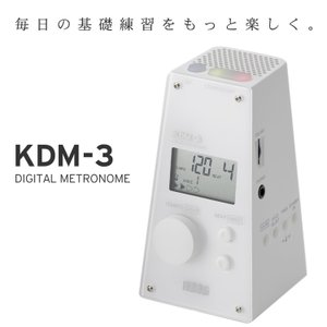 KORG メトロノーム KDM-3 ホワイト / コルグ デジタルメトロノーム KDM3|merry-net