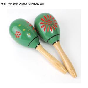 マラカス 卵型 グリーン KMA3300 GR 2本1セット|merry-net