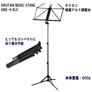 ケース付き■キクタニ アルミ製 折りたたみ式 譜面台 KMS-6 ブラック KIKUTANI