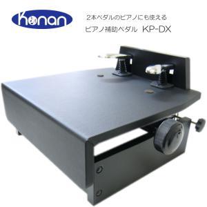 ピアノ補助ペダル KP-DX 台付きペダル