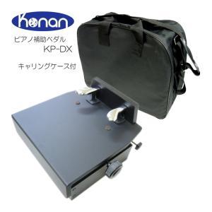 6月下旬入荷分:予約■ピアノ補助ペダル KP-DX ソフトケース付き 台付きペダル|merry-net