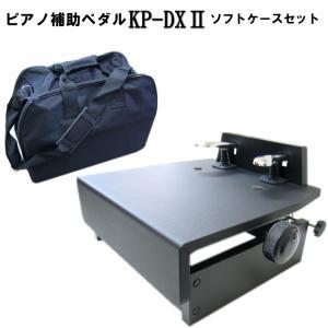 ピアノ補助ペダル KP-DX ソフトケース付
