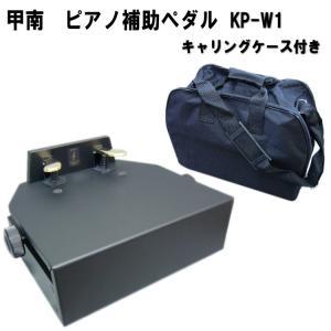 甲南 ピアノ補助ペダル KP-W1 キャリングケース付き 軽く踏めるスラント方式