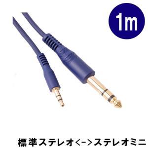 ラインケーブル【1m】変換ケーブル:ステレオ標準プラグとステレオミニプラグのケーブル1m:KP10SPSM(TD-10SPSM) メール便送料無料|merry-net
