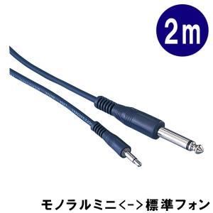 ラインケーブル【2m】変換ケーブル:モノラル・ミニプラグとモノラル標準プラグの変換ケーブル2m:KP20MPP(TD-20MPP) メール便送料無料|merry-net