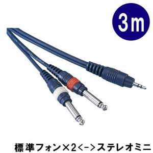 変換ケーブル【3m】ステレオ・ミニプラグをモノラル標準プラグ2本に分けるケーブル:KP30SMP(TD-30SMP) メール便送料無料 merry-net
