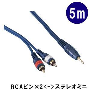 変換ケーブル【5m】ステレオ・ミニプラグをピンプラグ2つに分けるケーブル:KP50SMRC(TD-50SMRC) メール便送料無料 merry-net