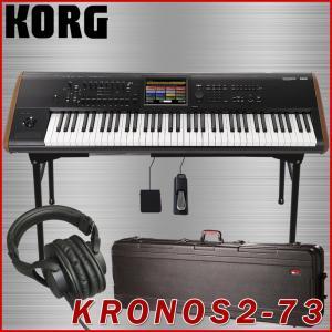 KORG シンセサイザー KRONOS 2 73鍵 安心感のあるキーボードフライトケースと、各種スタンド付属のセット|merry-net
