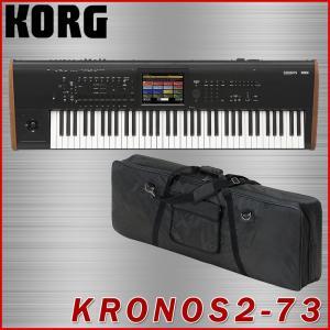 コルグ KRONOS-73 ミュージックワークステーション ショルダーストラップ付きケース|merry-net