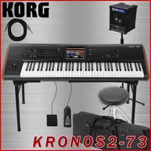 KORG ワークステーション シンセ KRONOS 73鍵盤 ソフトケース・アンプなどが付属する充実のセット|merry-net