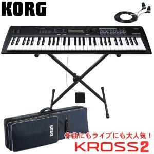 KORG キーボード(シンセサイザー)入門セット KROSS2 61MB ソフトケース付き|merry-net