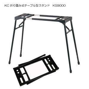耐荷重量約20kg (30kg幅短時)のしっかりしたテーブル型キーボードスタンドです。 折りたたみ式...