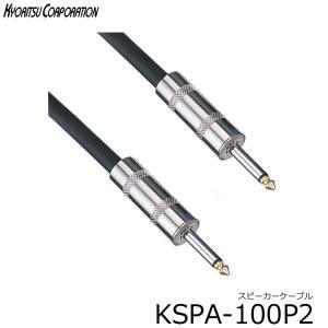 スピーカケーブル■Phone-Phone:10M KSPA100P2■標準モノラルプラグ スピーカーケーブル:KSPA-100P2 merry-net
