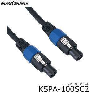 スピーカケーブル■SPEAKON-SPEAKON:10M KSPA100SC2■スピコンプラグ スピーカーケーブル:KSPA-100SC2 merry-net