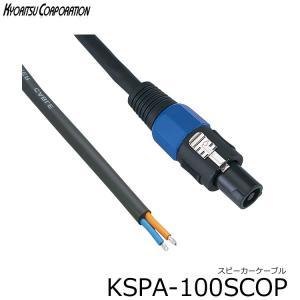 スピーカケーブル■SPEAKON-OPEN:10M KSPA100SCOP■スピコン-オープン スピーカーケーブル:KSPA-100SCOP merry-net