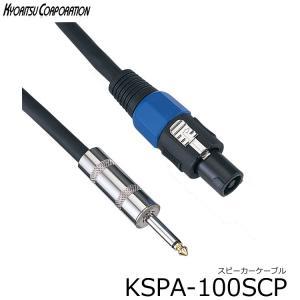 スピーカケーブル■SPEAKON-Phone:10M KSPA100SCP■スピコン-オープン スピーカーケーブル:KSPA-100SCP merry-net