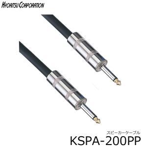 スピーカケーブル■Phone-Phone:20M KSPA200P2■標準モノラルプラグ スピーカーケーブル:KSPA-200P2 merry-net