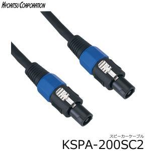 スピーカケーブル■SPEAKON-SPEAKON:20M KSPA200SC2■スピコンプラグ スピーカーケーブル:KSPA-200SC2 merry-net
