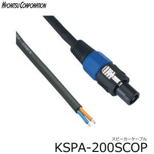 スピーカケーブル■SPEAKON-OPEN:20M KSPA200SCOP■スピコン-オープン スピーカーケーブル:KSPA-200SCOP merry-net