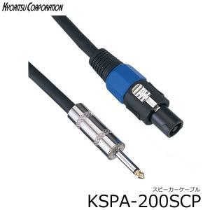 スピーカケーブル■SPEAKON-Phone:20M KSPA200SCP■スピコン-オープン スピーカーケーブル:KSPA-200SCP merry-net