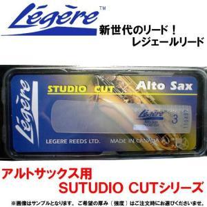 レジェールリード アルトサックス用 SutudioCUTシリーズ 3 小型便対応(5点まで)|merry-net