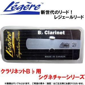 レジェールリード クラリネットB♭用 シグネチャーシリーズ 3 小型便対応(5点まで) merry-net