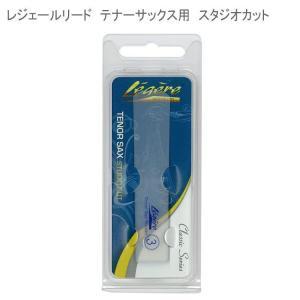 レジェールリード テナーサックス用 SutudioCUTシリーズ 3 小型便対応(5点まで)|merry-net