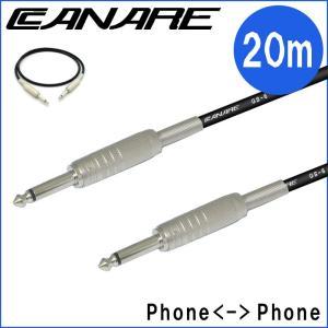 CANARE カナレ ラインケーブル LC20(電子楽器の接続/CM-30のステレオリンク接続に)|merry-net