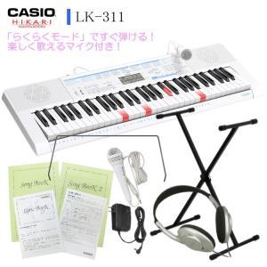 カシオ LK-311「X型スタンド/ヘッドフォン付」光ナビキーボード CASIO LK311|merry-net