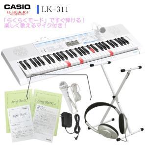 カシオ LK-311「白いX型スタンド/ヘッドフォン付」光ナビキーボード CASIO LK311|merry-net