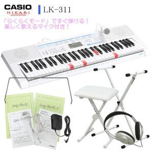 カシオ LK-311「白いX型スタンド&椅子/ヘッドフォン付」光ナビキーボード CASIO LK311|merry-net