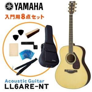 YAMAHA アコースティックギター シンプル8点セット LL6 ARE NT ヤマハ エレアコ 入門用 送料無料|merry-net